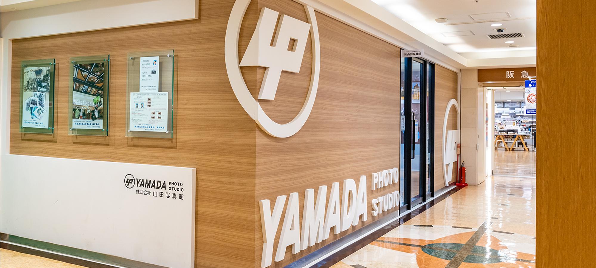 山田写真館 国際会館店 -YAMADA PHOTO STUDIO-